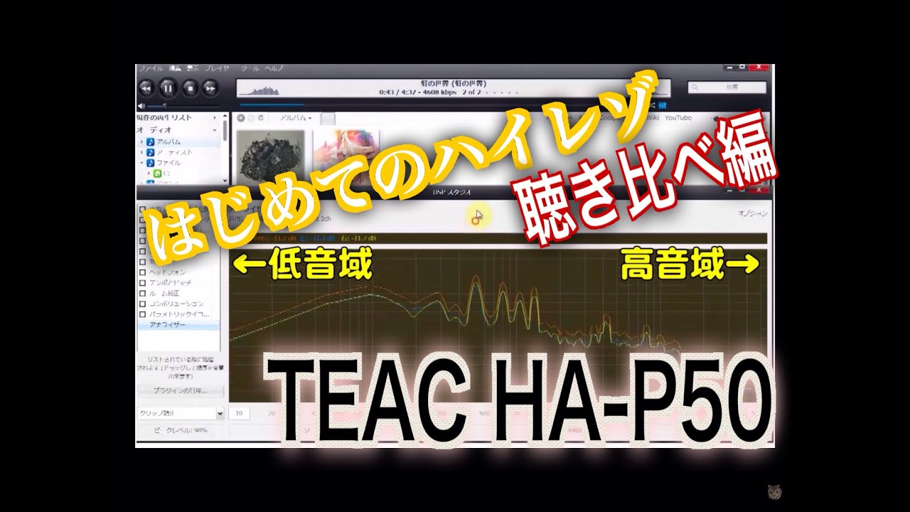 how to stop teac ha p50 from backcharging