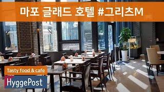 Seoul Mapo Glad Hotel Greets M Buffet 마포 글래드 호텔 그리츠M 뷔페 먹다