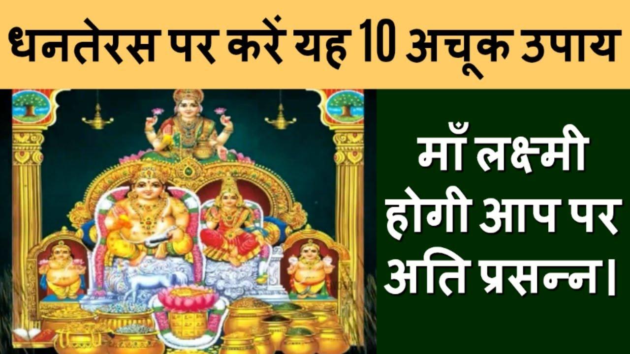 धनतेरस पर करें यह 10 अचूक उपाय माँ लक्ष्मी होगी आप पर अति प्रसन्न। | ACHUK UPAY |