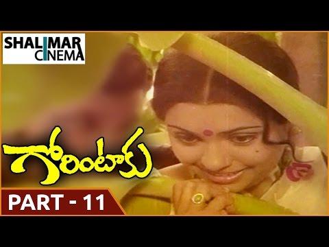 Gorintaku Movie || Part 11/13 || Shobhan Babu, Sujatha || Shalimarcinema