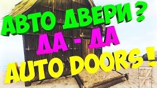как установить авто-зарытие дверей в Rust ? Плагин AutoDoors, установка, настройка