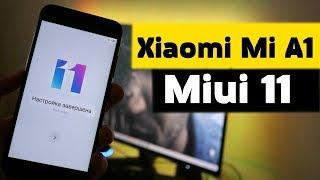 Как УСТАНОВИТЬ Miui 11 на Xiaomi Mi A1 | НУ НАКОНЕЦ-ТО