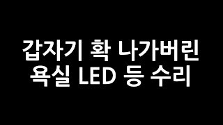 고장난 LED 욕실등 수리