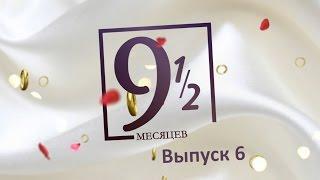 «9,5 МЕСЯЦЕВ». ЭКСТРИМ ДЛЯ НЕВЕСТЫ