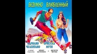Безумно влюбленный (1981) HD 1080p