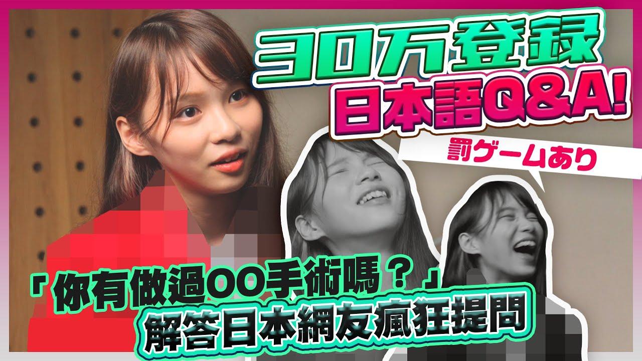 【周庭アグネス】30万登録ありがとう!日本語で皆さんの質問に答えてみた。(日語中字)