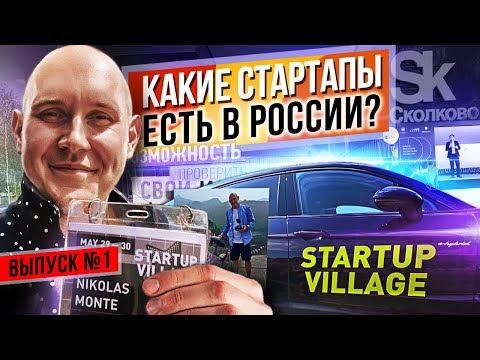 Какие стартапы есть в России и как попасть в акселератор Сколково? Как продюсировать проекты?