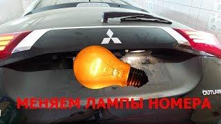 ЗАМЕНА ЛАМП ПОДСВЕТКИ НОМЕРА - Mitsubishi Outlander 3 License Plate Lamp Change ))