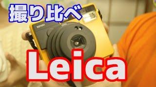【新発売】ライカのインスタントカメラを撮り比べ!!【ライカゾフォート Leica Sofort】
