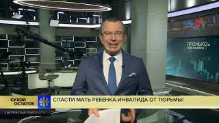 Юрий Пронько: Спасти мать ребенка-инвалида! За «обман» государства ей грозит реальный срок