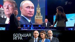 Большая игра. Украина: кому война, а кому...выборы. Выпуск от 27.11.2018