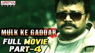 Mulk Ke Gaddar Hindi Movie Part 4/9 - Saikumar, Kamalakar, Ashish Vidhyarthi