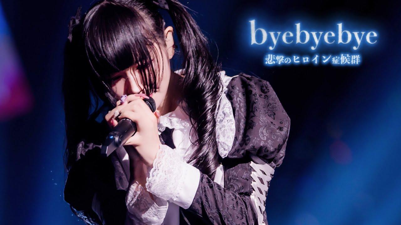 悲撃のヒロイン症候群 (HeroSyn) – byebyebye [live]