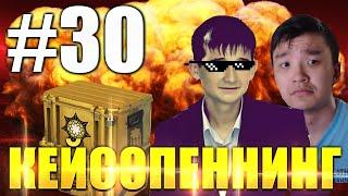 АКУЛ ОТКРЫВАЕТ КЕЙСЫ В CSGO #30 - ПИКО ВАНГА
