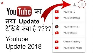 youtube update 2018 | youtube update app | youtube update video | youtube apps |