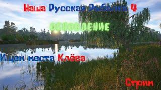 Наша Русская рыбалка 4 Ищем Рыбные Места Собираем на Карповое удилище