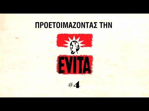 """Προετοιμάζοντας την """"EVITA"""" #4 - Making of """"EVITA' #4"""