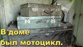 Неожиданные находки в НЕ простой заброшкеВ поисках Золота и Старины с Дмитрием.