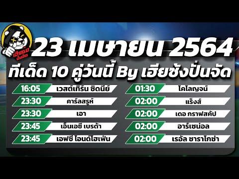วิเคราะห์บอลวันนี้ ทีเด็ดบอลวันนี้ 10คู่ ทรรศนะฟุตบอล 23 เมษา 64 By เฮียซ้งปั่นจัด