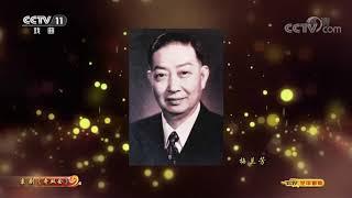 《CCTV空中剧院》 20200111 京剧《奇双会》(访谈)| CCTV戏曲