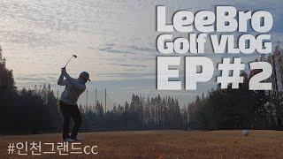[골프 브이로그] 리브로 LeeBro 골프기록 EP#2…