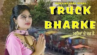 TRUCK BHARKE(MAIYA DE DAR TE ) // SANIKA // ZIYA PRODUCTION // LATEST SONG