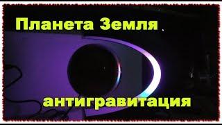Плавающий Глобус антигравитация LED светильник подарок тест обзор
