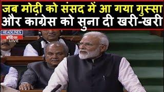संसद में जब Modi ने खोल दी Congress की सारी पोल, सबके उड़ गए होश | Headlines India
