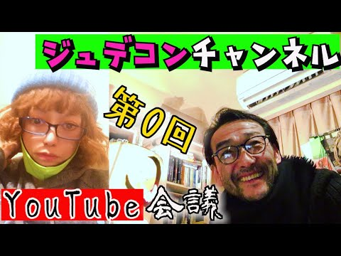 芸能エージェント「ジュデコン」のofficial youtube channelが開設しました。 第0回は、事務所代表の広田と吹越による今後の方針を決める『YouTube会議』です。 しかしその ...