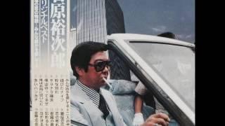 石原裕次郎さんのくわえ煙草に憧れる。 昭和61年(1986年)作詞:...