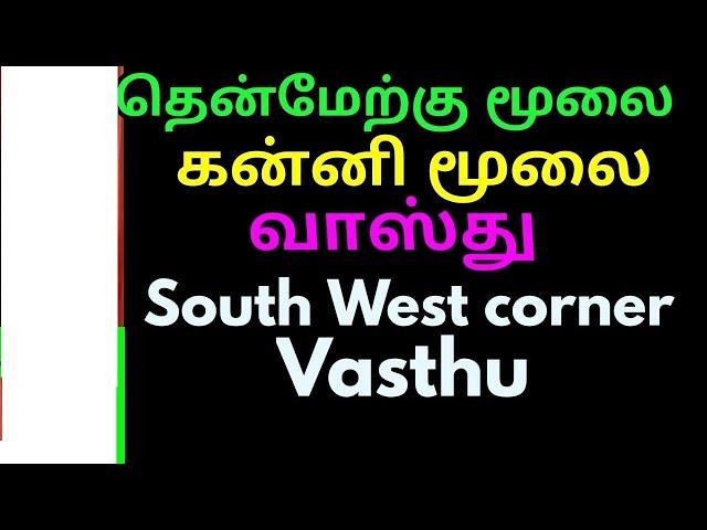 தென்மேற்கு வாஸ்து மிகப்பெரிய தவறுகள் |south west corner vastu in tamil-கன்னி மூலை -தென்மேற்கு வாஸ்து