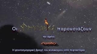 Περσείδες. Η φαντασμαγορική βροχή του καλοκαιριού από πεφταστέρια - Τάκης Θεοδοσίου