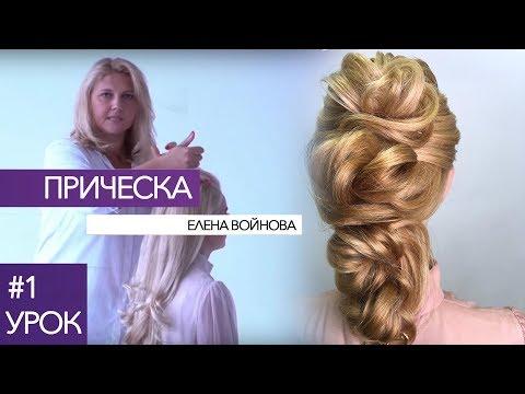 Причёска от Елены Войновой!