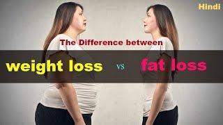 Difference between weight loss vs fat loss/वेट लोस और फट लोस में क्या फरक है