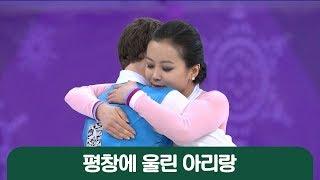 민유라와 겜린 '아리랑' 풀 영상