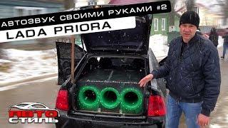 Лада Приора | Автозвук своими руками #2