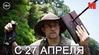 Дублированный трейлер фильма «Затерянный город Z»
