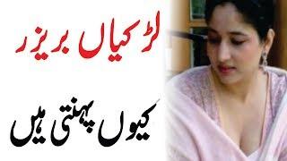 Download Video Larkiyan Brazr Q Pehti Hen | Urdu Pen MP3 3GP MP4