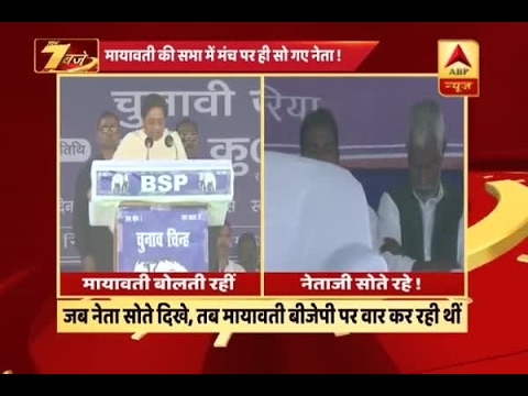 UP Polls: Mayawati's ministers were found sleeping during her speech in Deoria