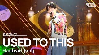 Hanbyul Jang(장한별) - USED TO THIS @인기가요 inkigayo 20210117