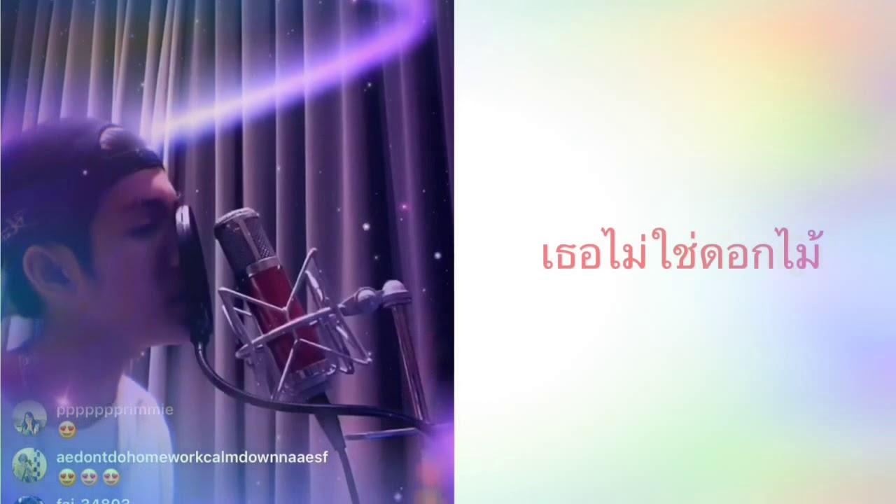 หวานเย็น   Cover by Jaonaay (เจ้านาย)