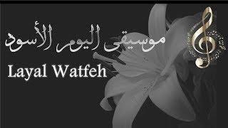 Layal Watfeh   موسيقى رائعة ونغمات راقية  - اليوم الأسود