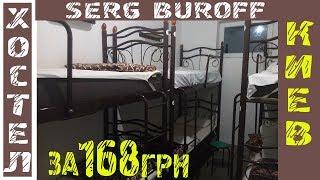 видео Хостел Center Hostel