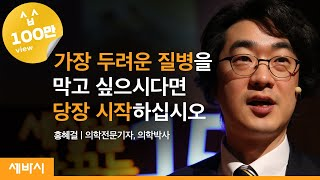 당신의 혈관이 깨끗해야 하는 이유 | 홍혜걸 의학채널 비온뒤 대표 | 건강 운동 질병 행복 | 세바시 279회