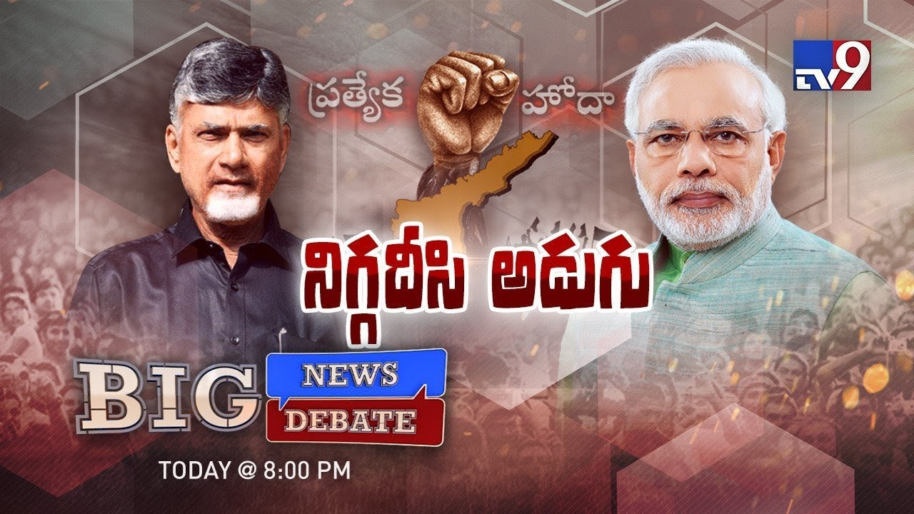 Big News Big Debate : PM Modi speech in Visakhapatnam - Rajinikanth - TV9
