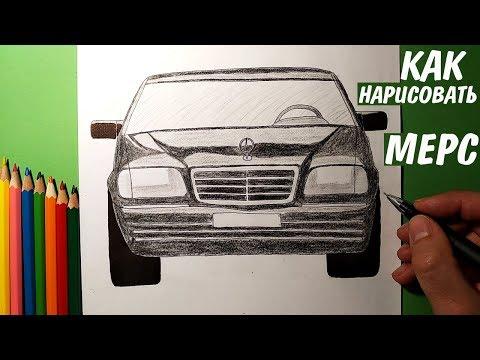 Как нарисовать МЕРСЕДЕС КАБАН | Mercedes Benz W140 | Рисунки для детей и начинающих