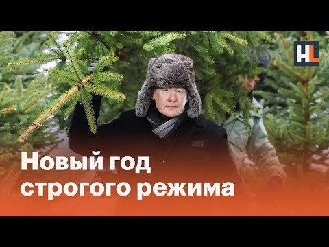 Новый год строгого режима в России