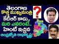 Who is Next CM Of Telangana  Not KTR   Andhra Jyothi Radhakrishna Hint