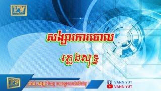 សង្សារការចោល ពេជ្រ ថាណា ភ្លេងសុទ្ធ songsa ka chol phleng sot-Vann Yut - វ៉ាន់ យុទ្ធ