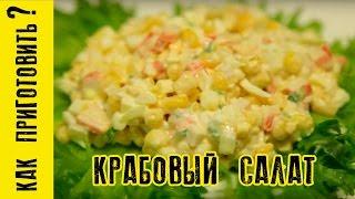 Как приготовить крабовый салат - легкий и вкусный рецепт